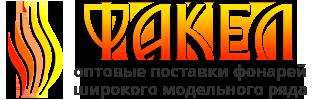 Фонари оптом с доставкой по всей России